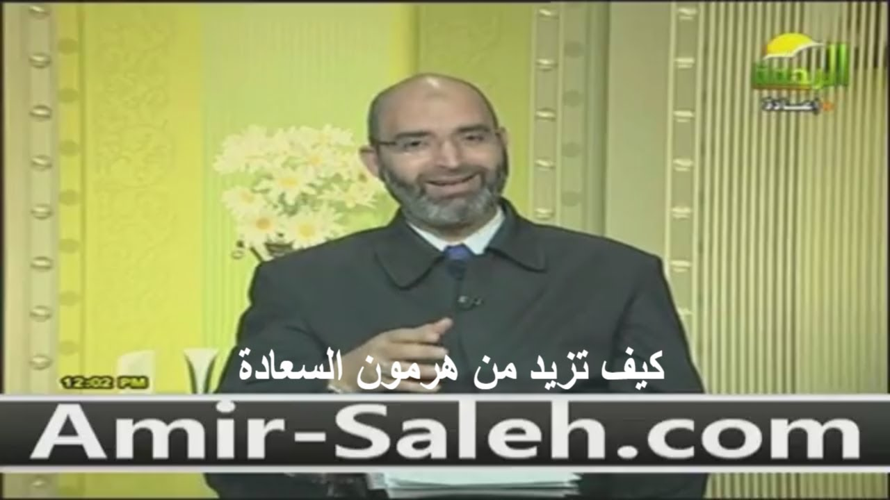 كيف تزيد من هرمون السعادة | الدكتور أمير صالح