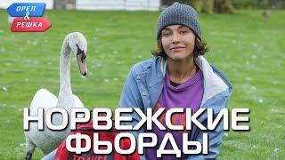 Норвежские фьорды (Норвегия). Орёл и Решка. Чудеса света (eng, rus sub)