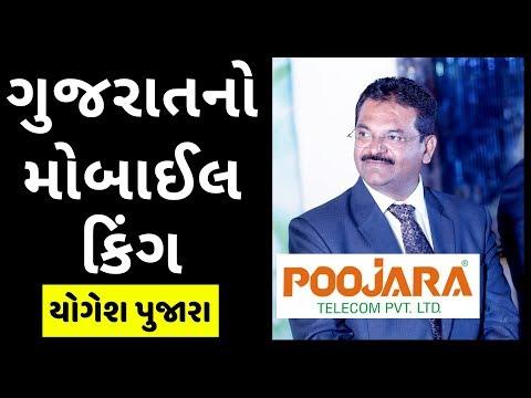 ગુજરાતનો મોબાઈલ કિંગ | યોગેશ પુજારા | Poojara Telecom Case Study