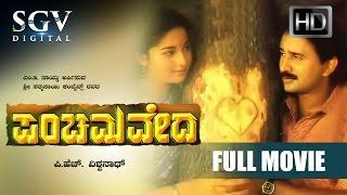 Kannada Movies Full | Panchama Veda Kannada Full Movie | Kannada Movies | Ramesh Aravind, Sudharani