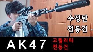 AK47 수정탄총 전동…