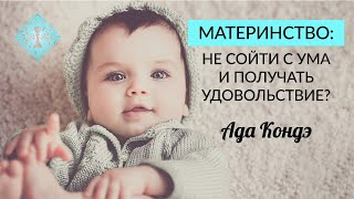 видео Сообщество мам: общаемся на темы материнства