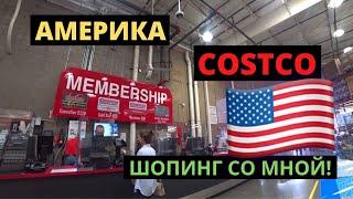 222 Покупаем продукты в Костко ПРОДУКТЫ в США Магазин COSTCO Шоппинг В Америке