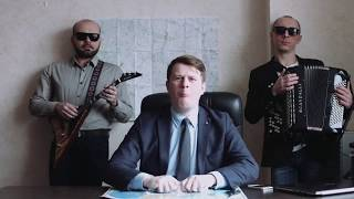 КЛИП - Наши дороги Сургут