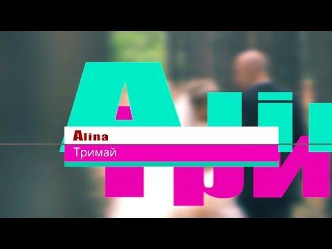 Alina - Тримай