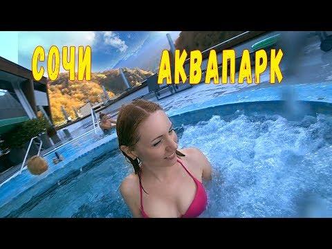 "Сочи . Аквапарк Газпром ""Галактика"""