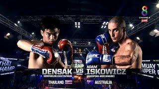 Muay Thai Super Champ | คู่ที่4 เด่นศักดิ์ VS อดัม | 18/11/61