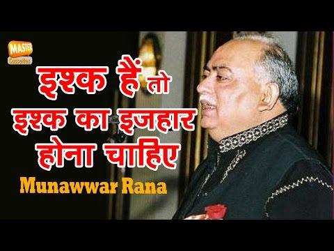इश्क हैं तो इश्क का इज़हार होना चाहिए_ Munawwar Rana Poetry About Women