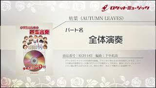 枯葉(Autumn Leaves)【小学生のための器楽合奏 全体演奏】ロケットミュージック KGH-183