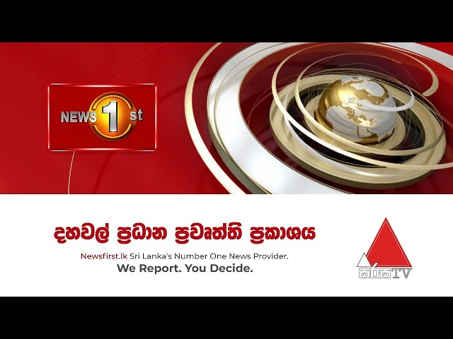 News 1st: Lunch Time Sinhala News | (11-08-2020)