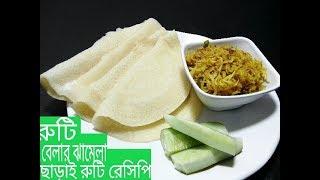 রুটি বেলার ঝামেলা ছাড়াই তৈরি করুন Soft রুটি।।Ruti Recipe।।Atta Ruti Bangla