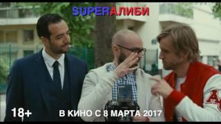 Ролик: SuperАлиби (в кино с 8 марта)