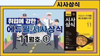 취업에 강한 에듀윌 월간 시사상식 11월호 강의 ① |…