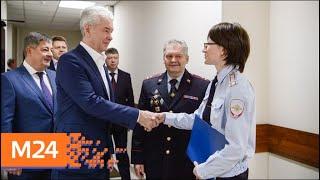 Собянин открыл новое здание ОВД в районе Хорошево-Мневники - Москва 24
