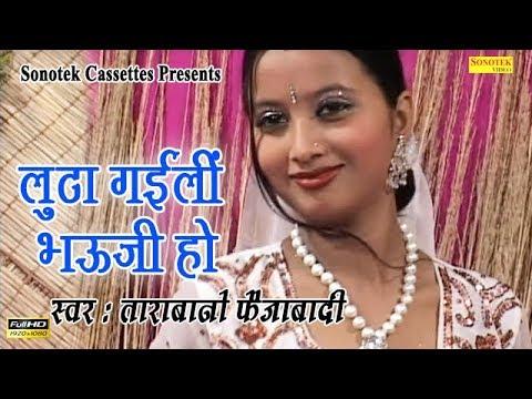 लुटा गइली भौजी || Tara Bano Fejabadi || Luta Gaili Bhoji || Bhojpuri Songs