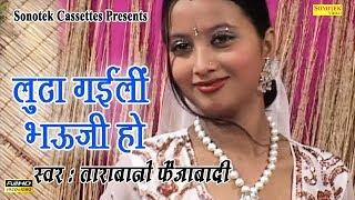 Bhojpuri Hot Songs - Luta Gaili Bhoji | Chumma Mange Balma | Tara Bano Fejabadi