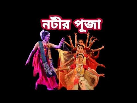 Natir Puja (নটীর পূজা) | Rabindranath Tagore | Dance Drama 2019 | Rabindra  mela | Kashishwari Girls - YouTube