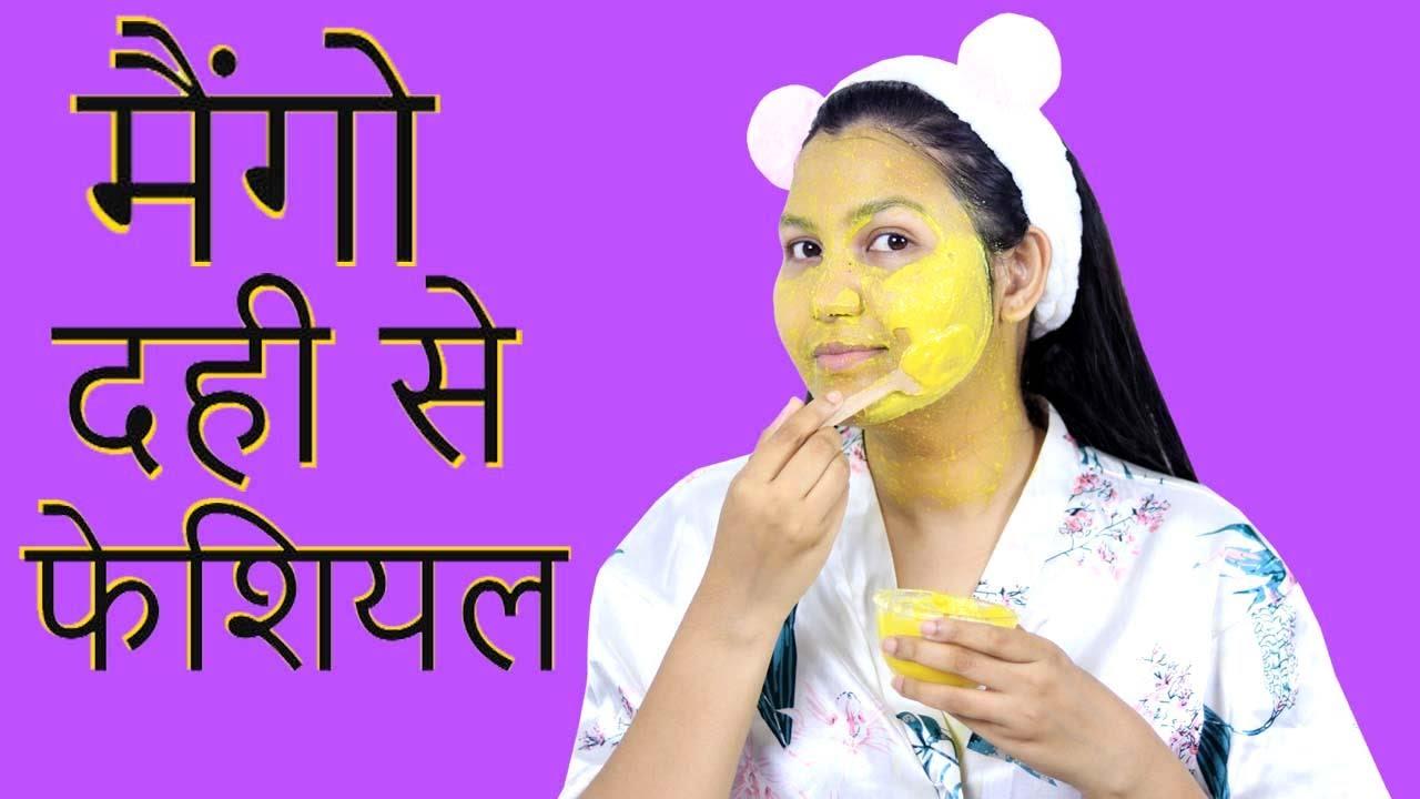 Mango Curd Facial for Skin Brightening/Glowing/-Yogurt Facial -एक ही बार में पायें निखार 100 %