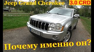 Jeep Grand Cherokee WK 3.0 CRD // Авто в Германии
