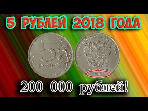Найдена дорогая разновидность 5 рублей 2018 года! Её стоимость и как различить.