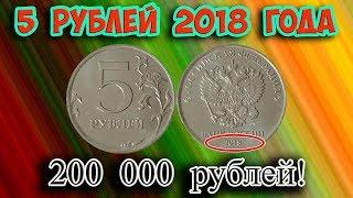 как найти дорогую разновидность монеты 5 рублей 1998