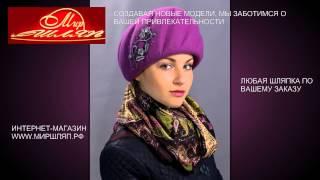 Мир шляп #37  шляпу купить(Интернет-магазин http://www.миршляп.рф предлагает эксклюзивные шляпки и головные уборы из фетра и велюра. Любая..., 2013-08-10T07:17:19.000Z)