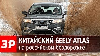 Geely Atlas 2018 // За рулем