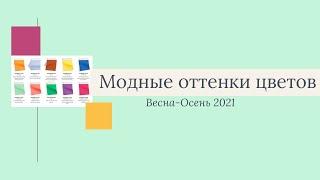 Модные оттенки весна лето 2021