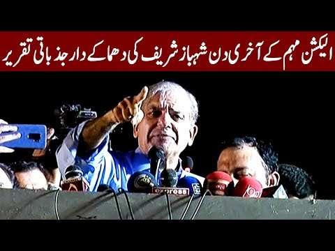 Final Message of Shehbaz Sharif on the last day of Election campaign