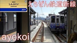 えちぜん鉄道 高架新線区間 前面展望 福井-まつもと町屋往復