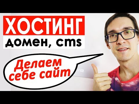 Создание сайта с нуля: хостинг, домен, Cms. Как выбрать хостинг для сайта. Урок #2