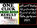 how to check my prize bond online in urdu / hindi