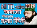 full HD video jalsha 2018// pirzada sawban siddique furfura soriff