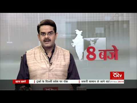 Hindi News Bulletin | हिंदी समाचार बुलेटिन – Nov 9, 2017 (8 pm)