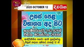 Ayubowan Suba Dawasak   Paththara   2020- 10-12  Rupavahini Thumbnail