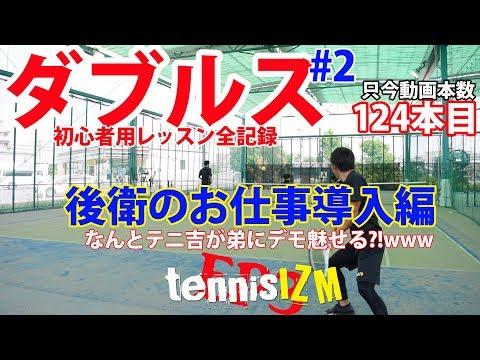 テニスダブルスレッスン初心者ダブルスレッスン後衛の動きを知れテニ吉のデモンストレーションもあるよtennisism124