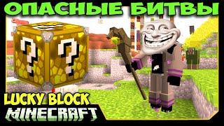 ч.52 Опасные битвы в Minecraft - Волшебный мир (Elysium Mod)