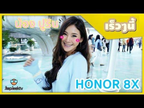 [Honor 8x ] ค้นหาความเป็น Perfect X ในตัวคุณ ไปกับน้องปูรินพิธีกรคนใหม่ของStepGeek - วันที่ 18 Oct 2018