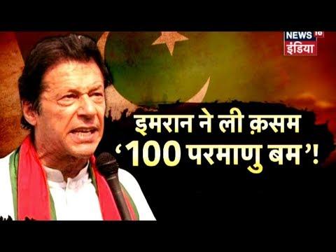 इमरान ने ली क़सम '100 परमाणु बम' | News18 India