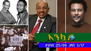 Ethiopia - Ankuar : አንኳር - Ethiopian Daily News Digest | January 3, 2017