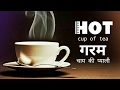 Ek Garam Chai Ki Pyali Ho video