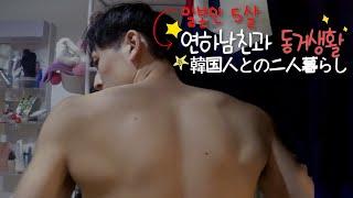 [한일커플]5살연하 일본인남친과 치와와짱의 동거생활 […
