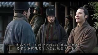 曹操軍 軍師 郭嘉(奉孝)享年38 魏の黎明期を智謀で支える。