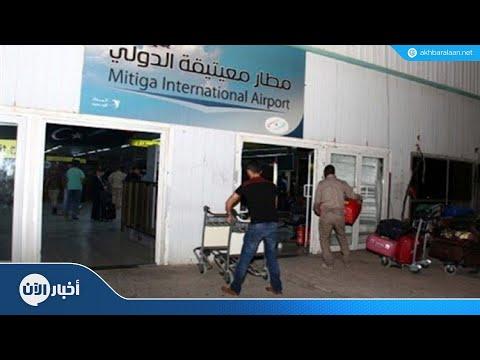 إعادة فتح مطار معيتيقة في طرابلس بعد إغلاقه بسبب اشتباكات  - نشر قبل 30 دقيقة