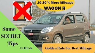 How to increase car mileage for petrol // Wagon R // 2019 // Up to 10-20 % more mileage