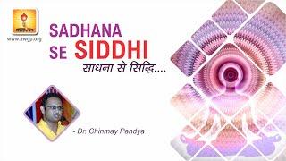 Sadhana Se Siddhi | साधना से सिद्धि | A Talk By Dr. Chinmay Pandya | Shantikunj Haridwar 14 Oct 2018