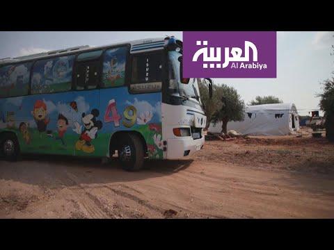 -المدرسة الحافلة- تنقذ ألف طفل من الجهل في سوريا  - نشر قبل 24 دقيقة