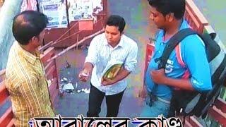 Abaler Kandho New Bangla Short Film HD 2017