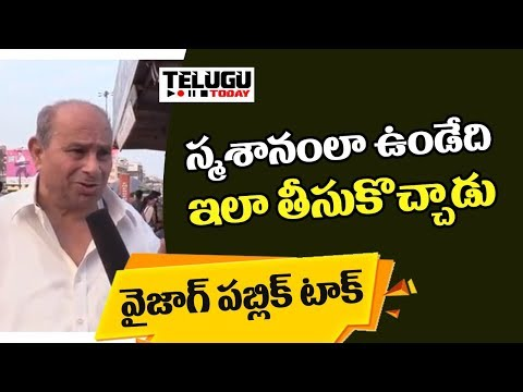 స్మశానంలా ఉండేది.. ఇలా తీసుకొచ్చాడు.. | public pulse in vizag | Telugu Today