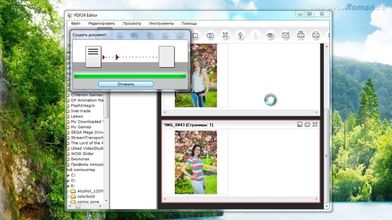 Как из картинки сделать pdf - YouTube